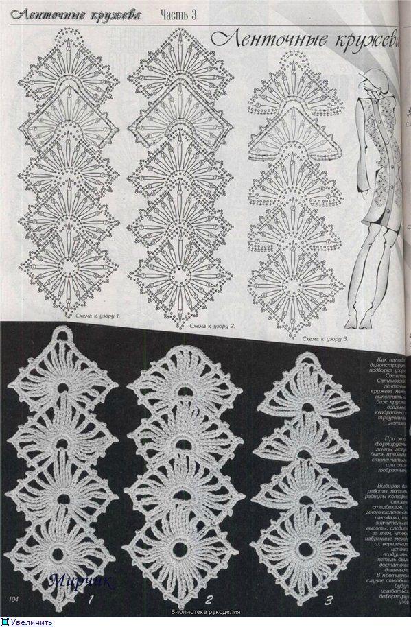 Схема вязания с узором веера крючком