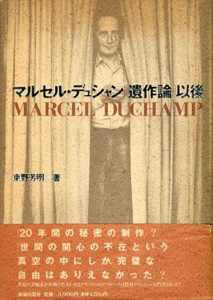 マルセル・デュシャンの画像 p1_6