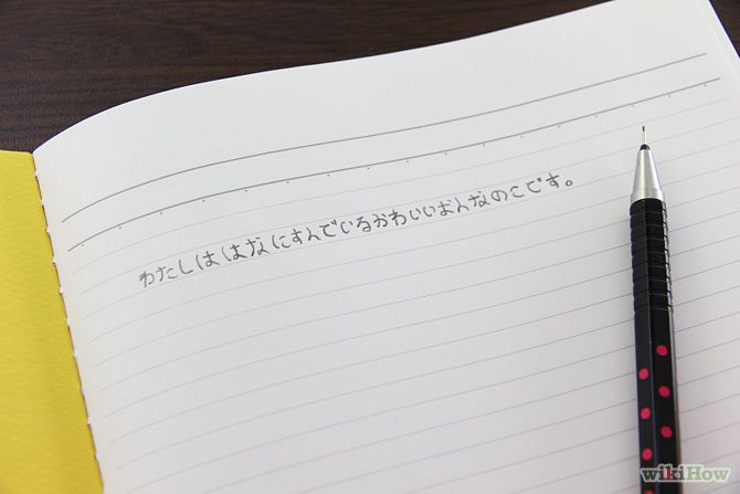 how to write 7 in japanese