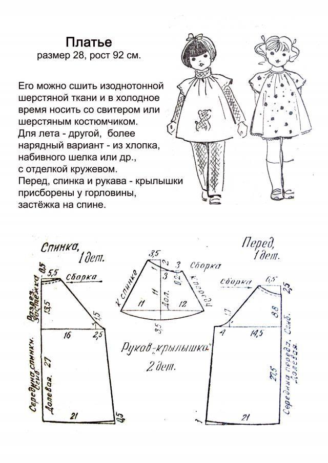 Платье марыся выкройка сшить самой 18