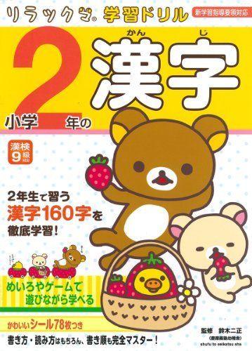 小学2年の漢字 (リラックマ ...