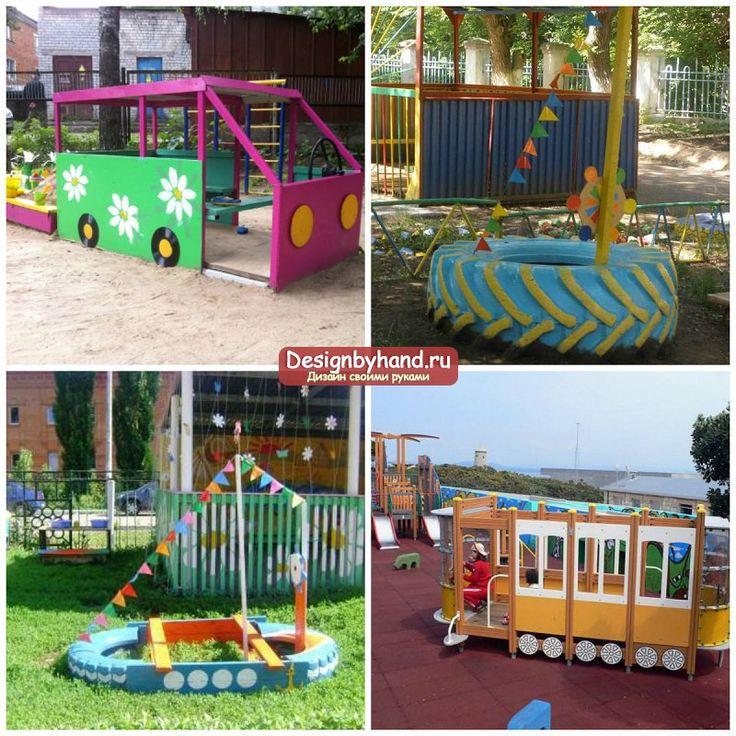 Оформить детскую площадку в саду своими руками 510