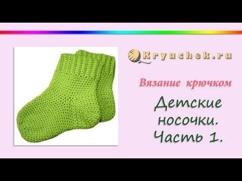 Вязание носка крючком ютуб