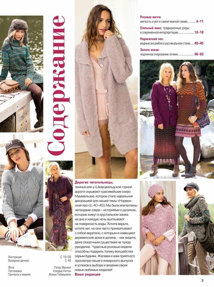 Модный журнал вязание 2018 спицы 64