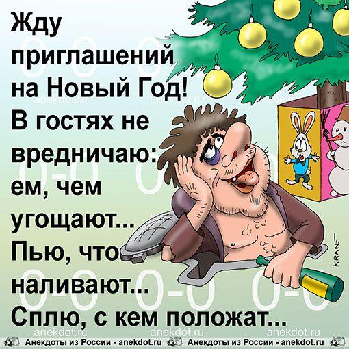 Анекдоты Про Новый Год