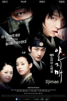 Phim Huyền Thoại Iljimae
