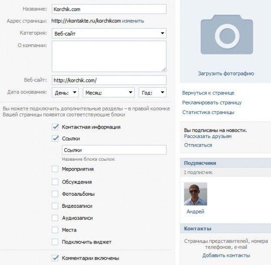 Как сделать публичную страницу из группы в вконтакте