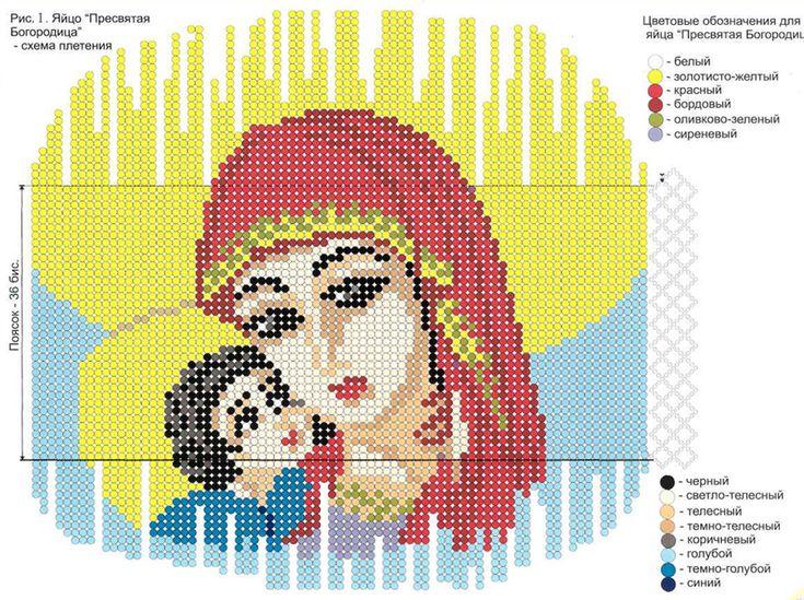 Ткачество бисером схемы икона