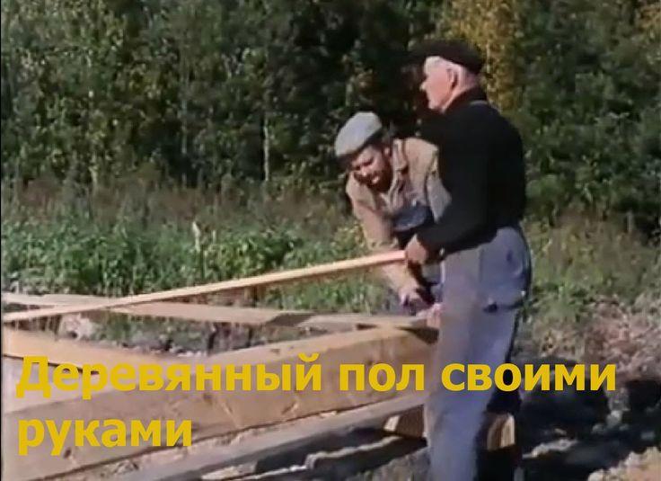 Ламинат укладка своими руками на деревянные полы