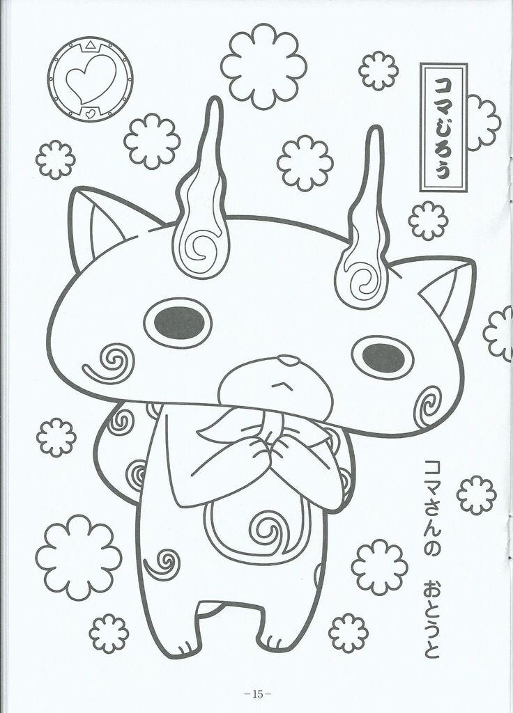 yo kai watch coloring pages - photo#14