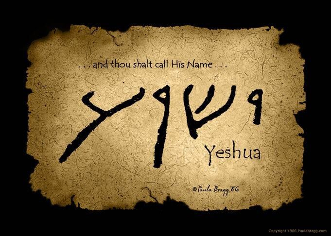 Yeshua Another Name For Jesus Jewish Pictures Pinterest