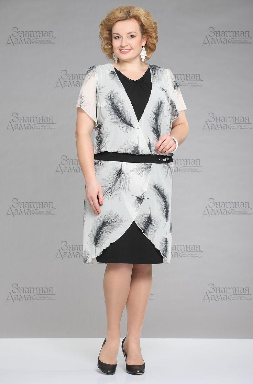 Бренды Женской Одежды Больших Размеров Доставка