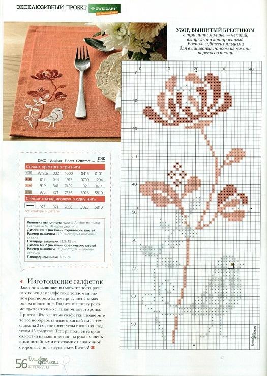 Схемы вышивки крестом из журналов как вышивать 205