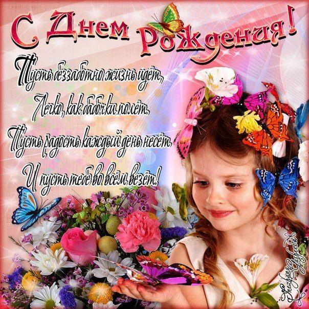 Поздравление в открытках с днем рождения дочери