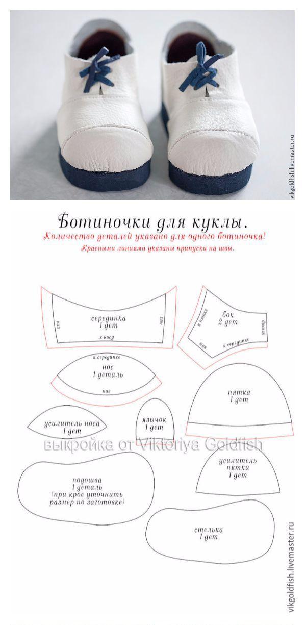 Выкройка ботиночек для куклы своими руками