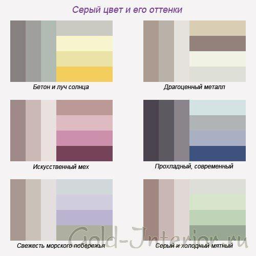 С каким цветом сочетается серый в интерьере спальни фото