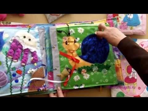 Книжки своими руками для малышей