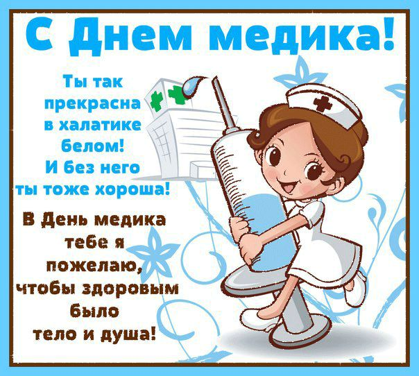 Поздравления студентов медиков 10