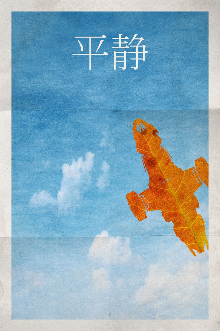 16x24 Firefly Serenity Leaf on the Wind Minimalist Poster Serenity Minimalist Poster