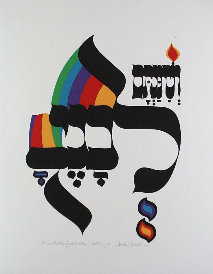 Mordechai rosenstein serigraph hebrew calligraphy Hebrew calligraphy art