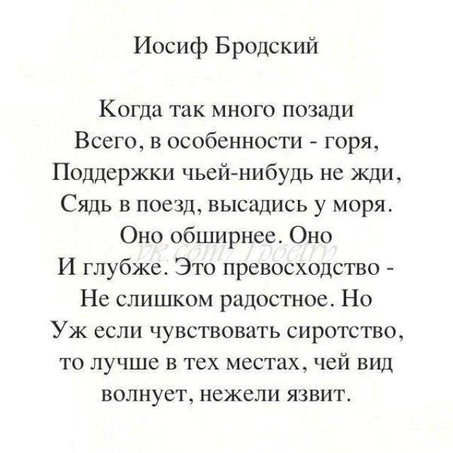 Лучший стих бродского о любви