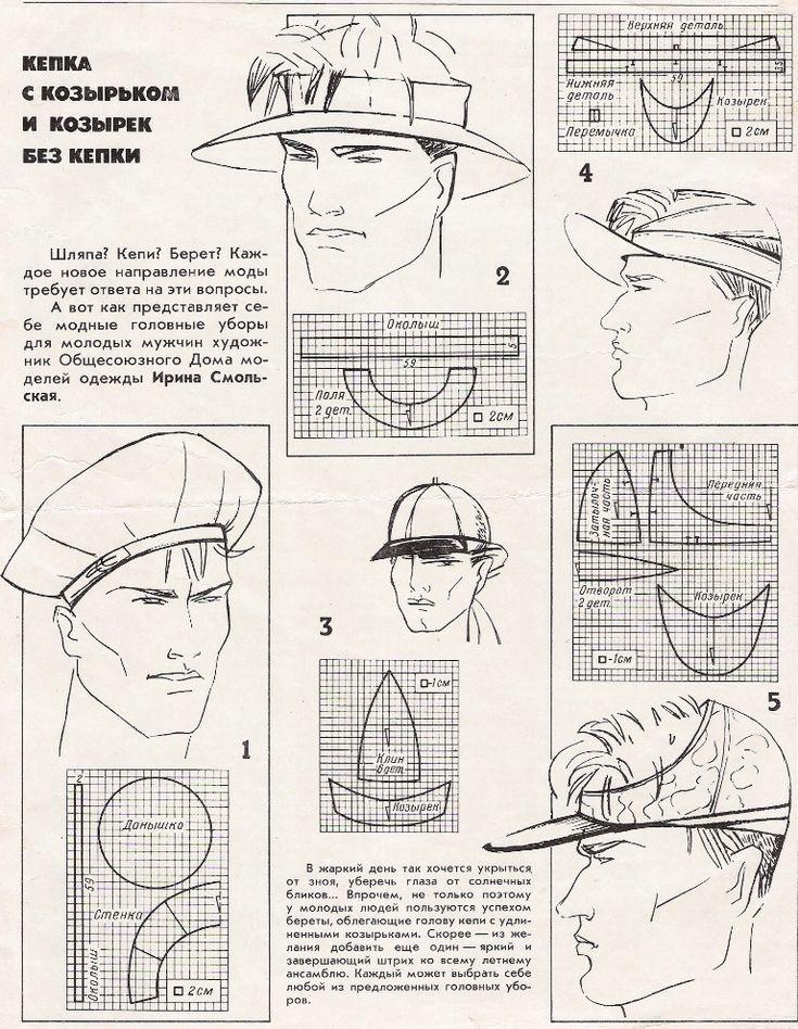 Сшить мужскую кепку своими руками