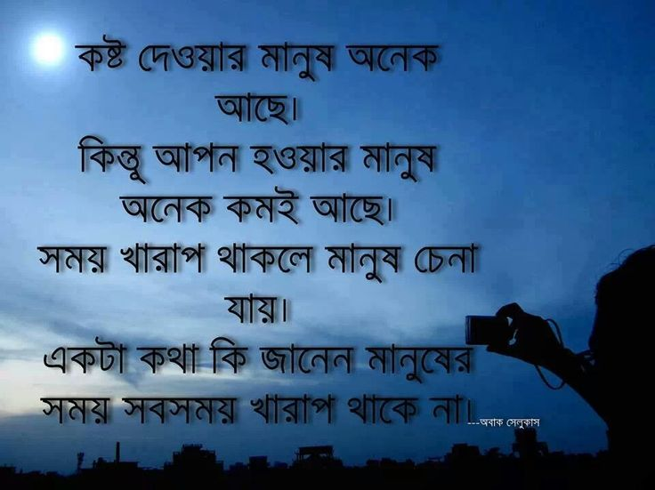 Bangla Love Poems 2 Free Bengali Love Poem Wi Pictures To Pin On