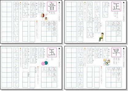 小学1年生の漢字練習プリント ... : 1年生 漢字 プリント : プリント