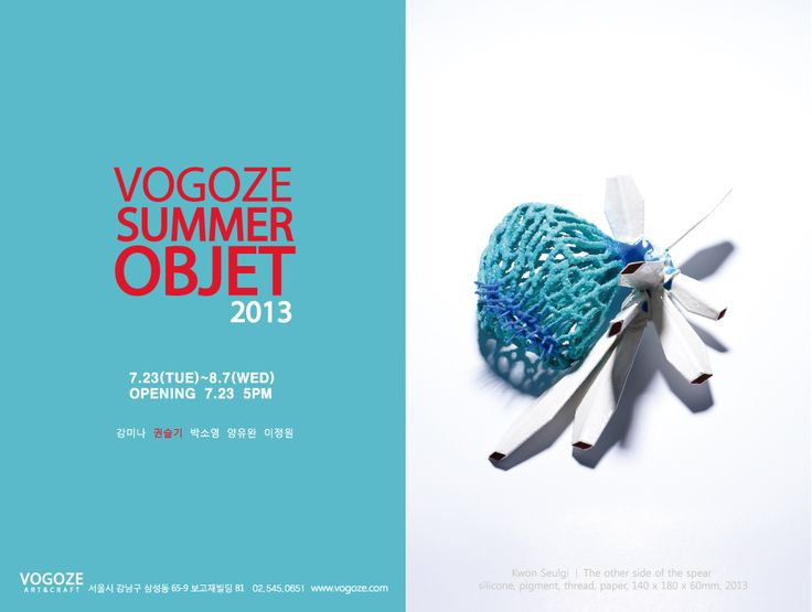 Vogoze summer object - Gallery VOGOZE_7.23(TUE)~8.7(WED)  Opening reception : 7. 23. 5:00pm - SeulGi Kwon & .... (5 artists)