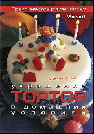 Книги Украшение Тортов