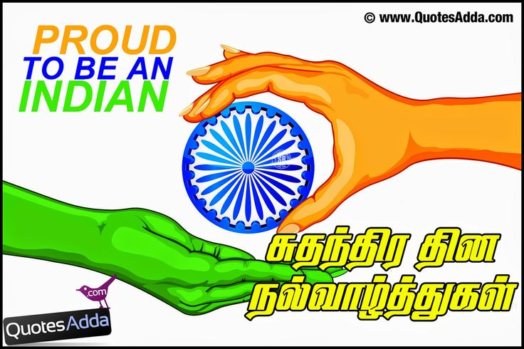 tamil essay independence day