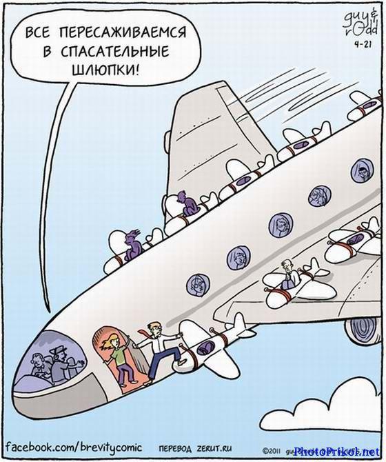 Анекдоты Самолет