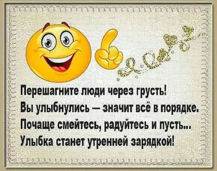 Анекдот: Как на селфи можно искренне улыбаться, если тебя…