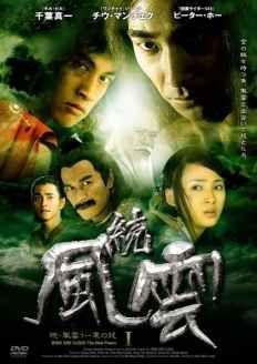 Phim Phong Vân 1 – Hùng Bá Thiên Hạ