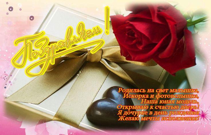 С днём рождения свёкрови от невестки открытки 43
