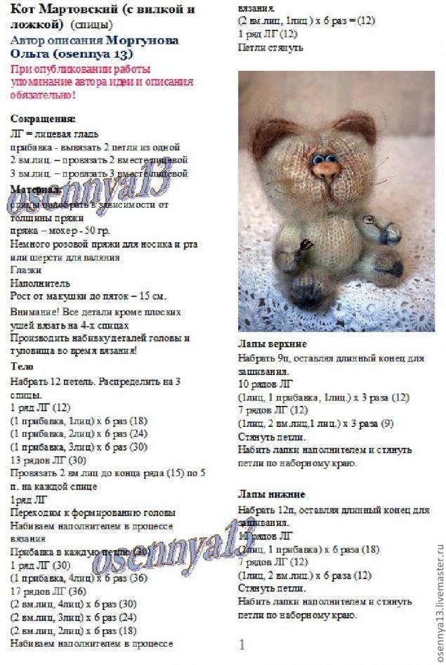 Вязание крючком игрушки котики описание 509