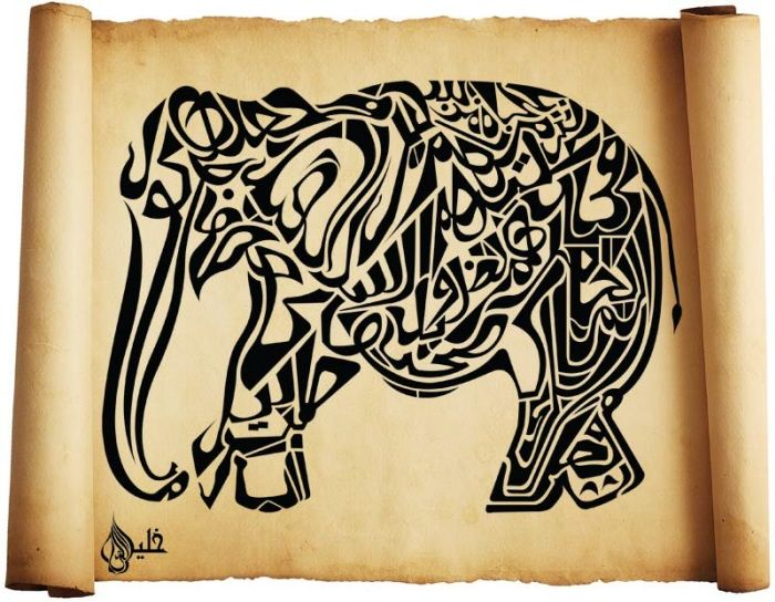Arabic Calligraphy Art Islam Pinterest