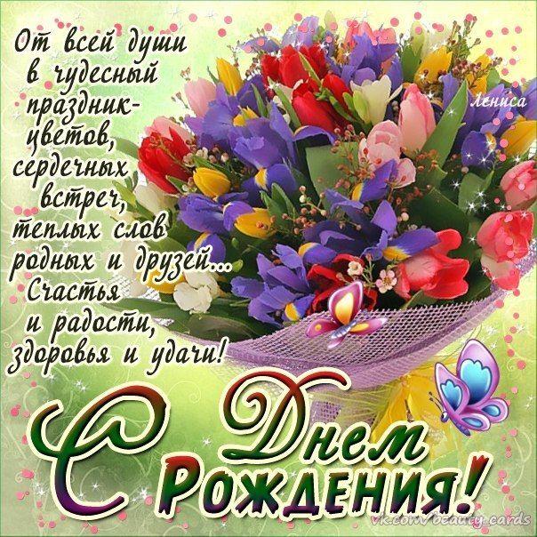 Поздравления от души с днем рождения подруги