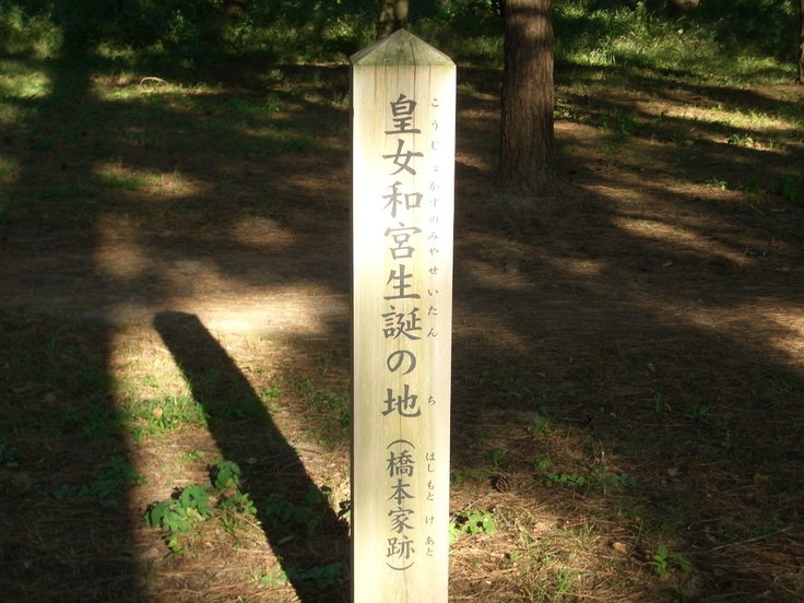 Image Share  【皇女和宮生誕地】孝明天皇の異母妹で、日本史上初めて武家に降嫁した皇女