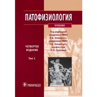 Уразова Патофизиология