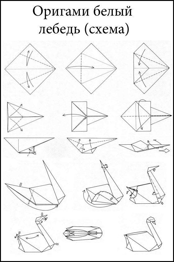 Модульное оригами птицы схема сборки пошаговая инструкция