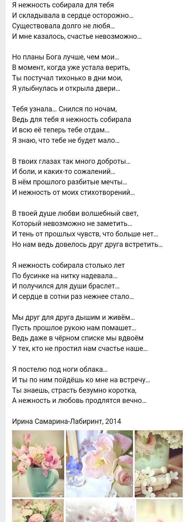Стих всю нежность собирал я для тебя