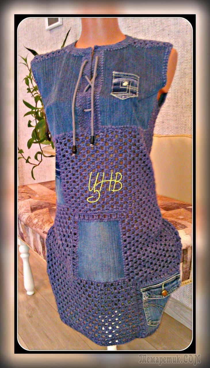 Вязание с джинсовой тканью 531