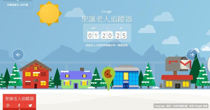 ... ://www.google.com.tw/santatracker/ | Best Website Templates Desig: pinterest.com/pin/357121445421427265