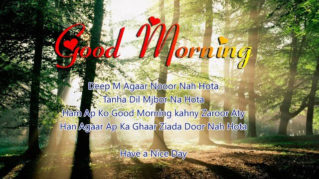 good morning urdu - photo #38