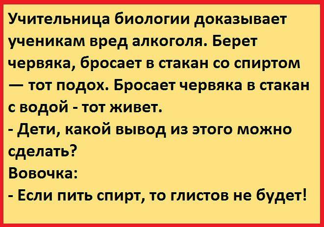 Анекдоты Прикольные Бесплатно