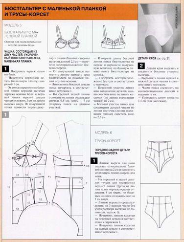 Женское белье своими руками книга
