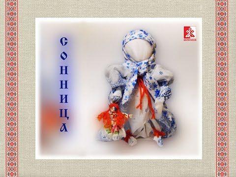 Кукла Масленица – народная тряпичная кукла своими руками