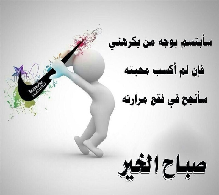 Good Morning Love Quotes In Arabic 60 Good Morning Pictures In Unique Love Quotes For Him In Arabic