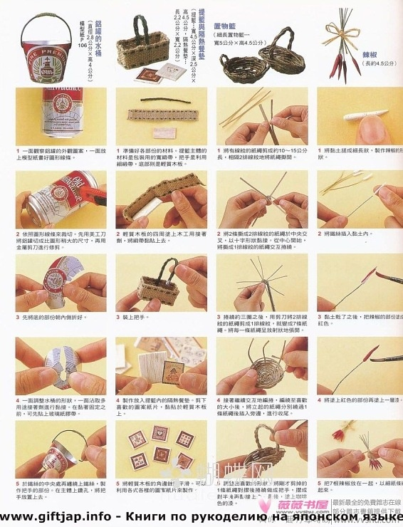 Миниатюрные аксессуары для кукол своими руками 54